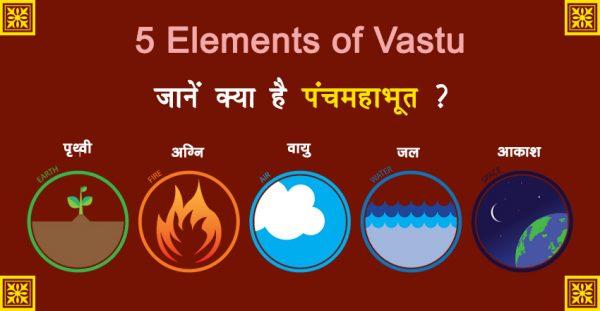 5-elements-of-vastu