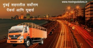 packers-and-movers-mumbai-marathi
