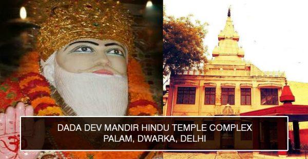 Dada-Dev-Mandir-Palam-Dwarka-Delhi