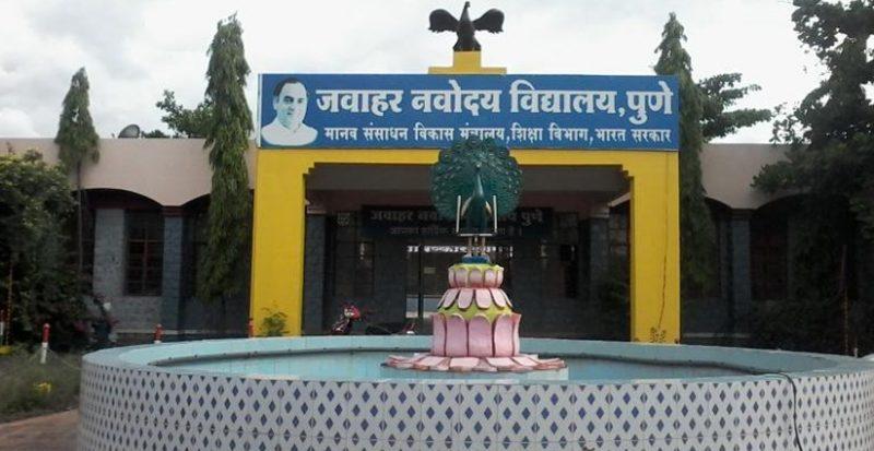 Jawahar Navodaya Vidyalaya, Pune
